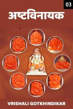Ashtavinayak - 3 by Vrishali Gotkhindikar in Marathi