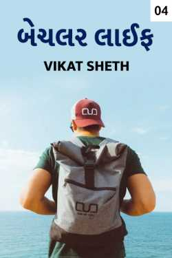 Bachelor Life - 4 by VIKAT SHETH in Gujarati