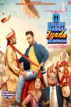 Shubh Mangal Zyada Saavdhan film review by Mayur Patel in Hindi