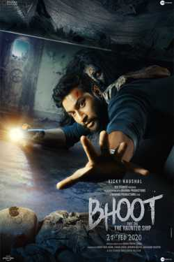 BHOOT film review by Mayur Patel in Hindi
