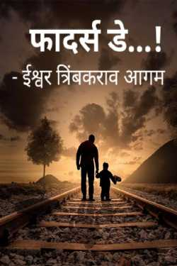 Father's Day by Ishwar Trimbakrao Agam in Marathi