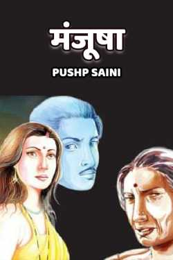 Manjusha by Pushp Saini in Hindi
