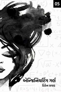 Engineering Girl - 5 - 1 by Hiren Kavad in Gujarati