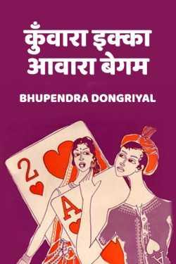 KUNVARA EKKA-AAVAARA BEGUM - 1 by Bhupendra Dongriyal in Hindi