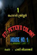 സെന്റ് പീറ്റേഴ്സ് കോളനി - ഹൗസ് നമ്പര് 1 - ഭാഗം 1 by ഹണി ശിവരാജന് .....Hani Sivarajan..... in Malayalam