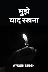 मुझे याद रखना द्वारा  Ayushi Singh in Hindi