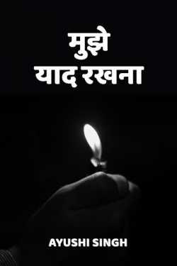 मुझे याद रखना by Ayushi Singh in :language