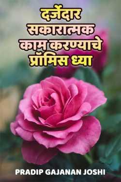 Darjedar sakaratmak kaam karnyache promis dhya by Pradip gajanan joshi in Marathi