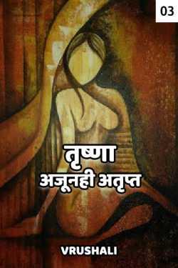 Trushna ajunahi atrupt - 3 by Vrushali in Marathi