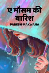 ए मौसम की बारिश by Paresh Makwana in Hindi