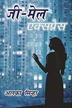Zee-Mail Express - 1 by Alka Sinha in Hindi