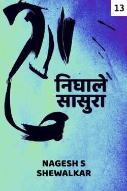 Nidhale Sasura - 13 by Nagesh S Shewalkar in Marathi