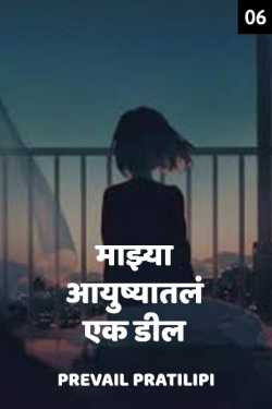 A deal in my life - 6 - last part by Prevail_Artist in Marathi