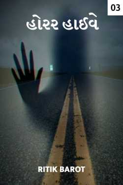 Horror Highway - Last by Ritik barot in Gujarati