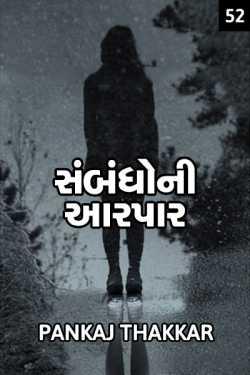 Sambandho ni aarpaar - 52 by PANKAJ in Gujarati