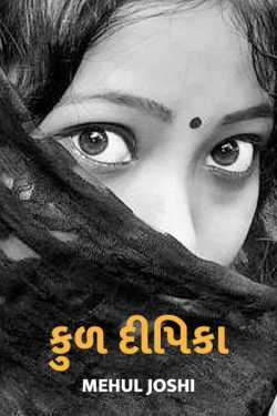 Kul dipika by Mehul Joshi in Gujarati