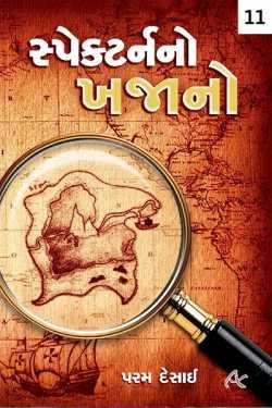 Spekturnno khajano - 11 by Param Desai in Gujarati