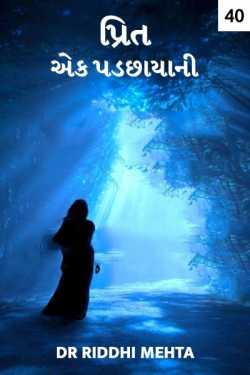 Preet ek padchayani - 40 by Dr Riddhi Mehta in Gujarati