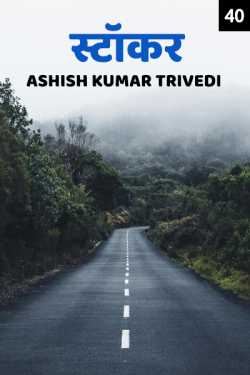 Stokar - 40 by Ashish Kumar Trivedi in Hindi