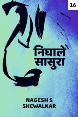 Nidhale Sasura - 16 - last part by Nagesh S Shewalkar in Marathi