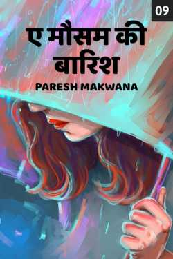 ye mausam ki baarish - 9 by The Urban Writer... in Hindi