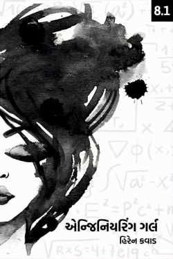 Engineering Girl - 8 - 1 by Hiren Kavad in Gujarati