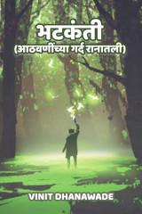 भटकंती .... आठवणींच्या गर्द रानातली द्वारा Vinit Rajaram Dhanawade in Marathi
