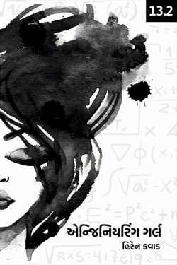 Engineering Girl - 13 - 2 by Hiren Kavad in Gujarati