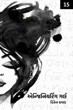 Engineering Girl - 15 by Hiren Kavad in Gujarati