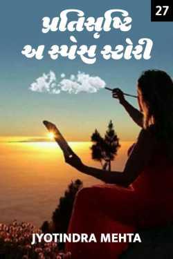 Pratisrushti - A Space Story - 27 - Last part by Jyotindra Mehta in Gujarati