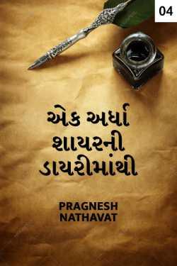 Ek ardha shayarni dayrimathi - 4 by Pragnesh Nathavat in Gujarati