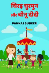 चिरइ चुरमुन और चीनू दीदी by PANKAJ SUBEER in Hindi
