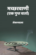मच्छरवाणी- एक गुप्त वार्ता (एका मच्छरप्रमुखाचेभाषण) by Lekhanwala in Marathi