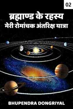 Brahmaand ke rahashy - 2 by Bhupendra Dongriyal in Hindi