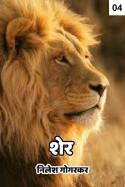 शेर (भाग 4) by निलेश गोगरकर in Marathi