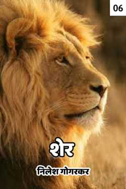 sher - 6 by निलेश गोगरकर in Marathi