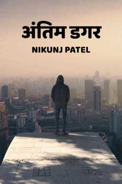 Antim dagar by Nikunj Patel in Hindi