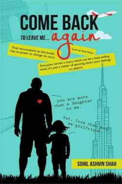 Come Back to Leave Me... Again by Sohil Ashvin Shah in :language
