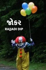 જોકર by Desai Dilip in Gujarati