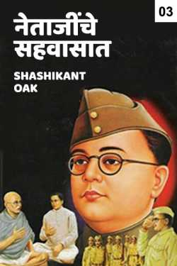 Netajinchya sahvasat - 3 by Shashikant Oak in Marathi