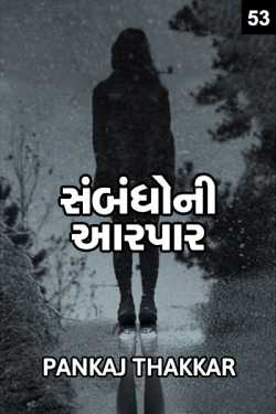 Sambandho ni aarpaar - 53 by PANKAJ in Gujarati