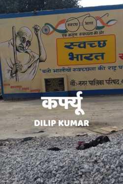 curfew by dilip kumar in Hindi
