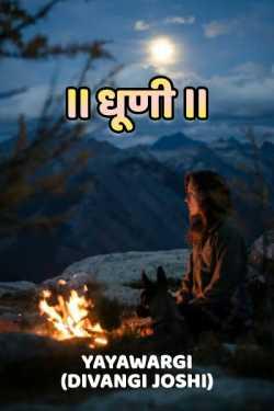 Dhuni by Yayawargi (Divangi Joshi) in Hindi