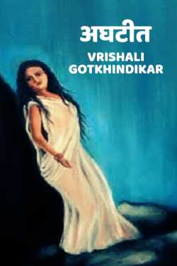 अघटीत by Vrishali Gotkhindikar in :language
