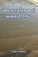 Vijay Gohel દ્વારા એક કાલ્પનિક છતાં સત્યતા ની નિકટ ગુજરાતીમાં