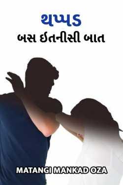 Thappad bus itni si baat by Matangi Mankad Oza in Gujarati