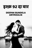 Deepak Bundela AryMoulik द्वारा लिखित  इश्क़ 92 दा वार - (पार्ट-11) बुक Hindi में प्रकाशित
