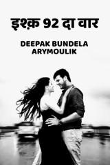इश्क़ 92 दा वार by Deepak Bundela AryMoulik in Hindi
