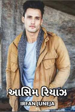 Aasim riyaz by Irfan Juneja in Gujarati