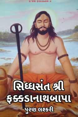 સિધ્ધસંત શ્રી ફક્કડાનાથબાપા by પુરણ લશ્કરી in :language